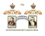 Le seder de Roch Hachana et les lois du choffar