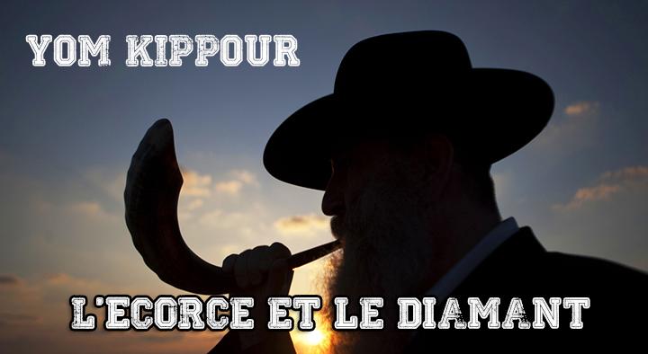 Yom Kippour : l'écorce et le diamant.