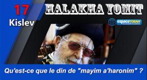 Qu'est-ce que le din de «mayim a'haronim» ?