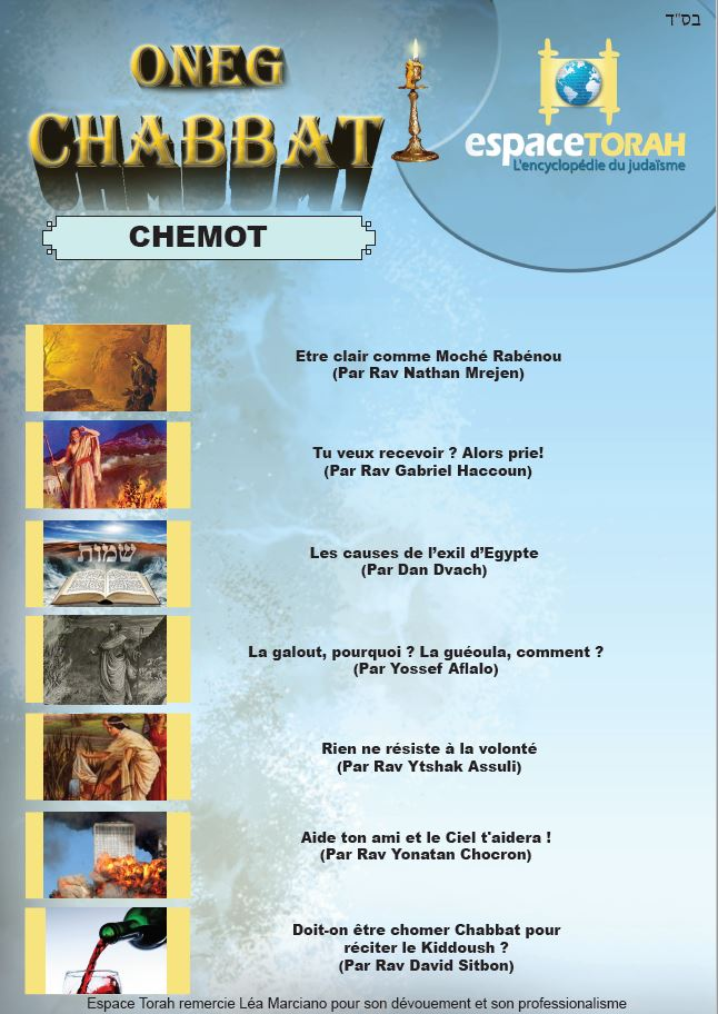 alon-chemot