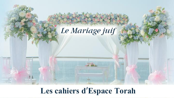 Le mariage juif